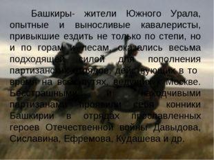 Башкиры- жители Южного Урала, опытные и выносливые кавалеристы, привыкшие ез