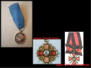 За проявленный героизм в годы воины были награждены орденами Святой Анны и С