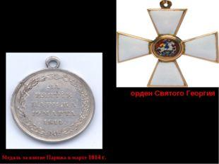 Медаль за взятие Парижа в марте 1814 г. Воины участвовавшие во взятие Парижа