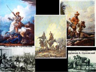 «Башкиры в Париже в 1813 году» Литография А.Орловского «Башкир с лошадью» Худ