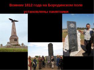 Воинам 1812 года на Бородинском поле установлены памятники