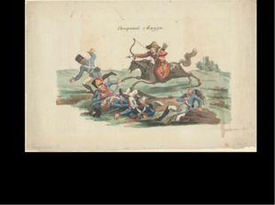 …во время сражений башкирские войны проявляли истинное мужество. Наполеоновск