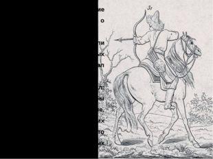 Наполеоновские военачальники отзывались о башкирах с уважением. «Нас особенн