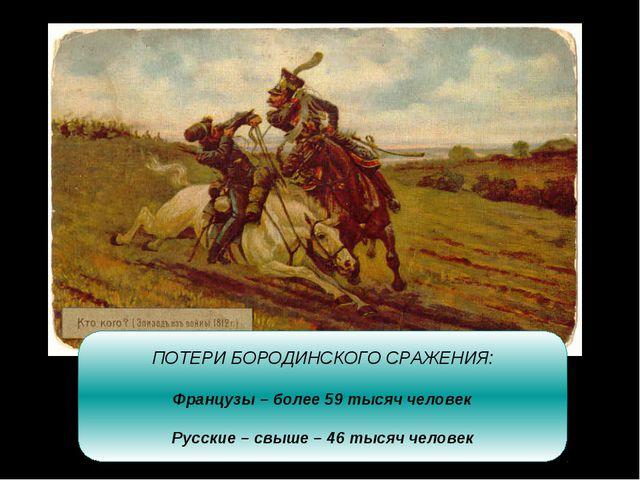ПОТЕРИ БОРОДИНСКОГО СРАЖЕНИЯ: Французы – более 59 тысяч человек Русские – свы...