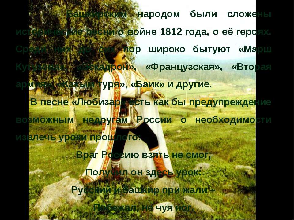 Башкирским народом были сложены исторические песни о войне 1812 года, о её г...