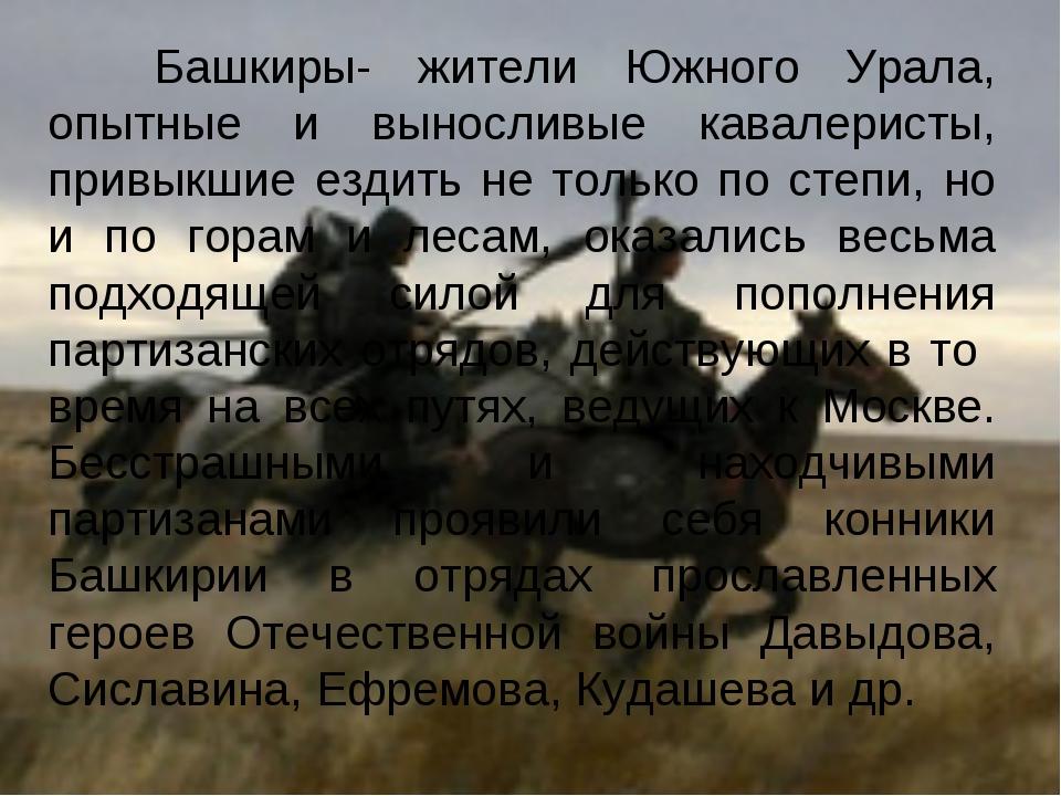 Башкиры- жители Южного Урала, опытные и выносливые кавалеристы, привыкшие ез...