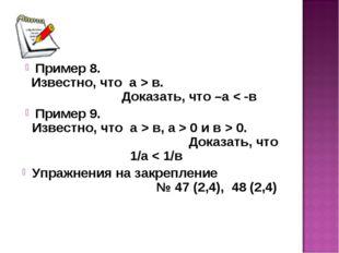 Пример 8. Известно, что а > в. Доказать, что –а < -в Пример 9. Известно, что