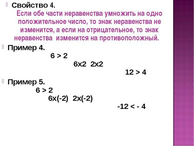 Свойство 4. Если обе части неравенства умножить на одно положительное число,...