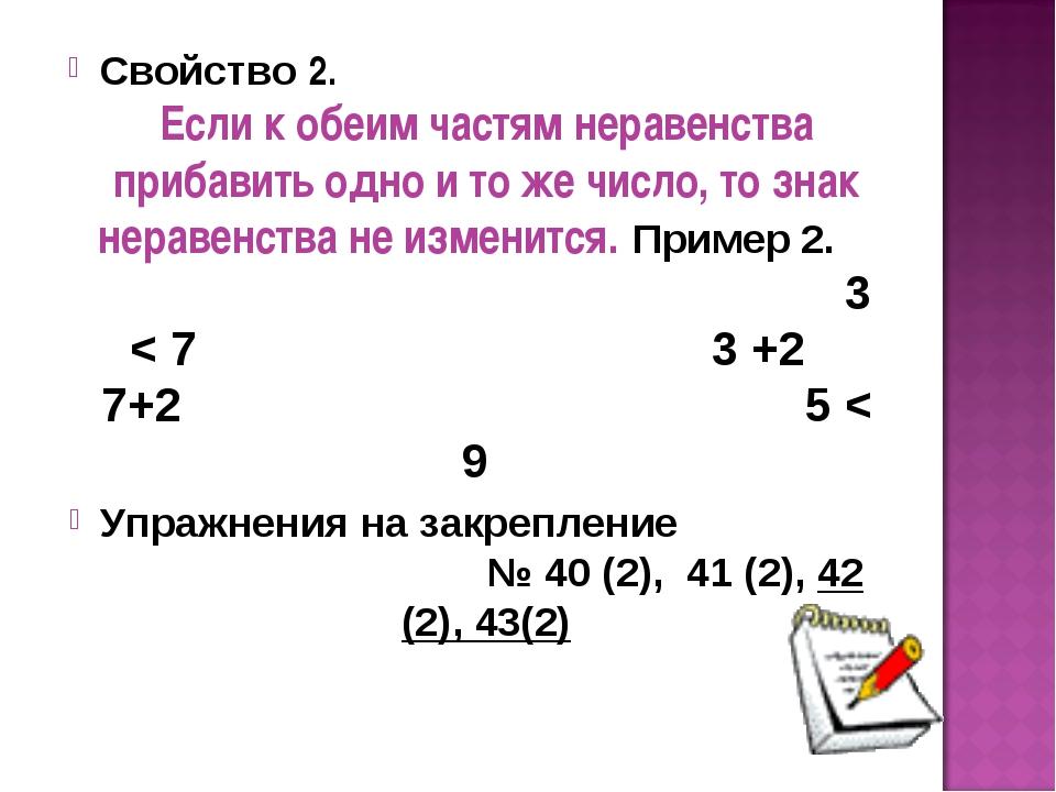 Свойство 2. Если к обеим частям неравенства прибавить одно и то же число, то...