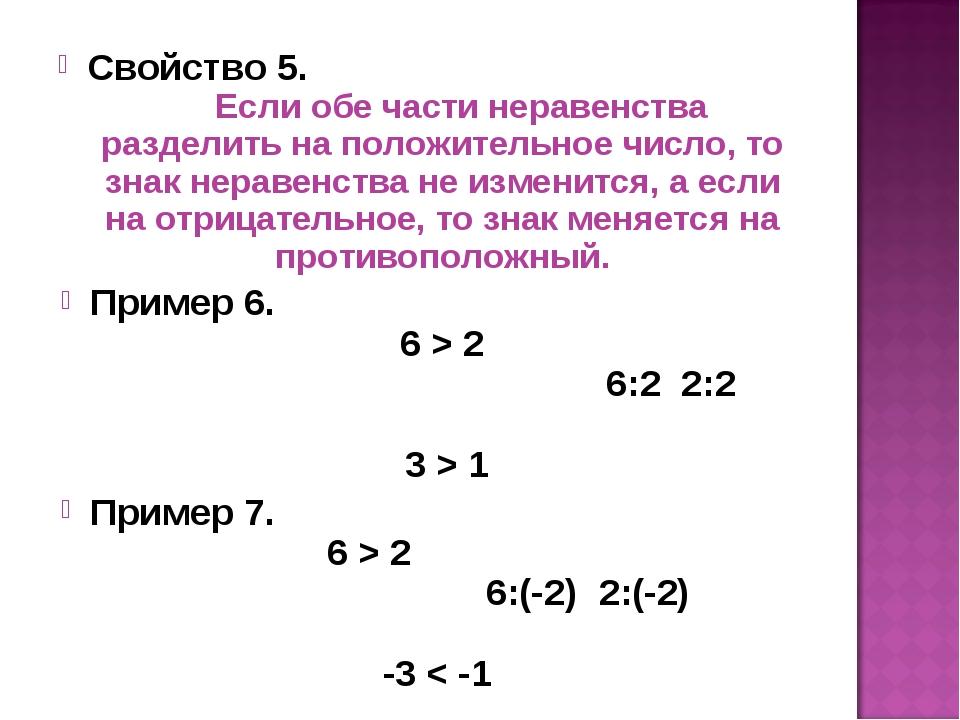 Свойство 5. Если обе части неравенства разделить на положительное число, то з...