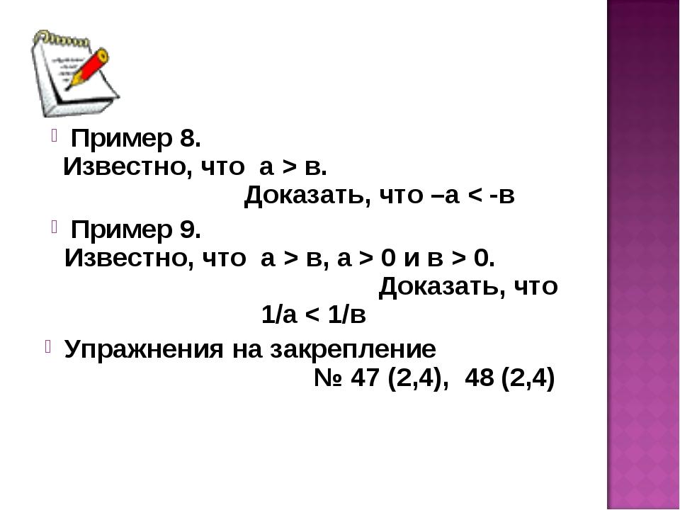 Пример 8. Известно, что а > в. Доказать, что –а < -в Пример 9. Известно, что...