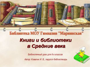 Книги и библиотеки в Средние века Библиотечный урок для 6-х классов Автор: Ко