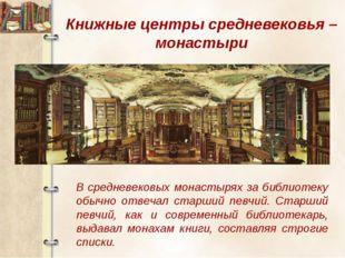 Книжные центры средневековья – монастыри В средневековых монастырях за библио