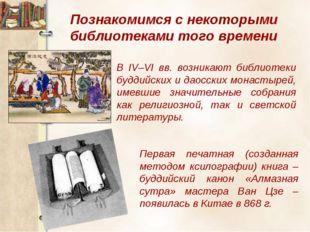 Познакомимся с некоторыми библиотеками того времени В IV–VI вв. возникают биб