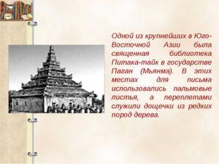 Одной из крупнейших в Юго-Восточной Азии была священная библиотека Питака-тай