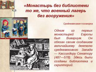 «Монастырь без библиотеки то же, что военный лагерь без вооружения» Одним из