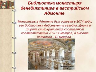 Библиотека монастыря бенедиктинцев в австрийском Адмонте Монастырь в Адмонте