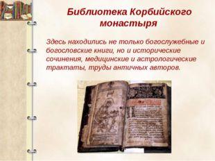 Библиотека Корбийского монастыря Здесь находились не только богослужебные и б
