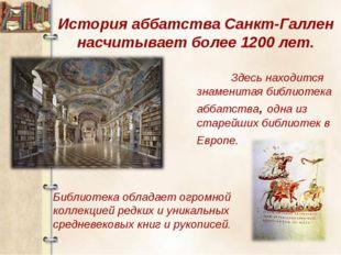 История аббатства Санкт-Галлен насчитывает более 1200 лет. Здесь находится з