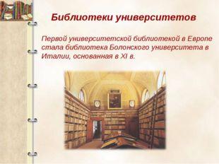 Библиотеки университетов Первой университетской библиотекой в Европе стала би