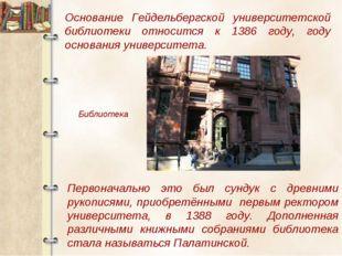 Библиотека Основание Гейдельбергской университетской библиотеки относится к 1