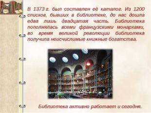 В 1373г. был составлен её каталог. Из 1200 списков, бывших в библиотеке, до