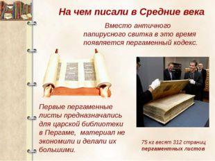 75 кг весят 312 страниц пергаментных листов Вместо античного папирусного сви