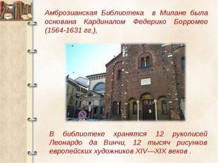 Амброзианская Библиотека в Милане была основана Кардиналом Федерико Борромео