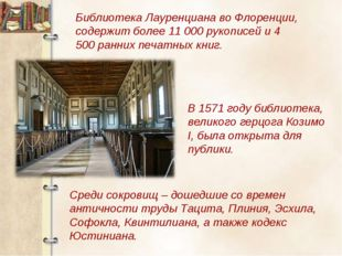 Библиотека Лауренциана во Флоренции, содержит более 11 000 рукописей и 4 500