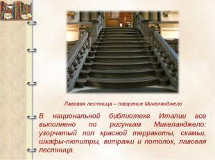 Лавовая лестница – творение Микеланджело В национальной библиотеке Италии все