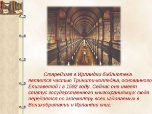 Cтарейшая в Ирландии библиотека является частью Тринити-колледжа, основанног