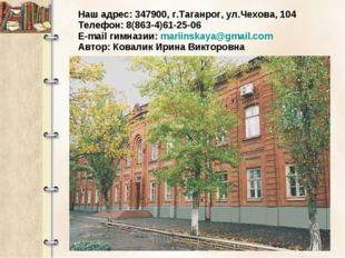 Наш адрес: 347900, г.Таганрог, ул.Чехова, 104 Телефон: 8(863-4)61-25-06 E-mai