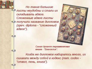 """Самая древняя пергаментная книга - """"Евангелие"""". Но такие большие листы неудо"""