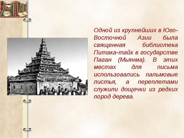 Одной из крупнейших в Юго-Восточной Азии была священная библиотека Питака-тай...