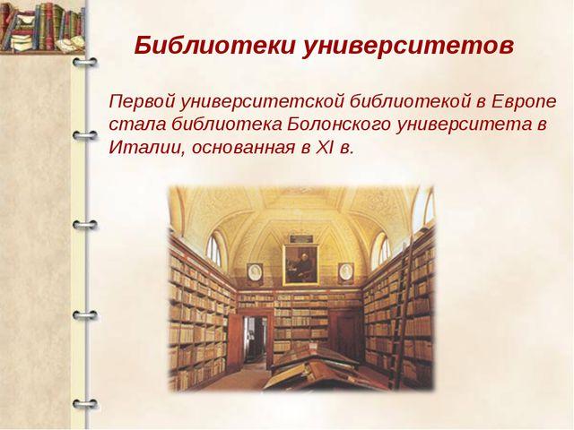 Библиотеки университетов Первой университетской библиотекой в Европе стала би...