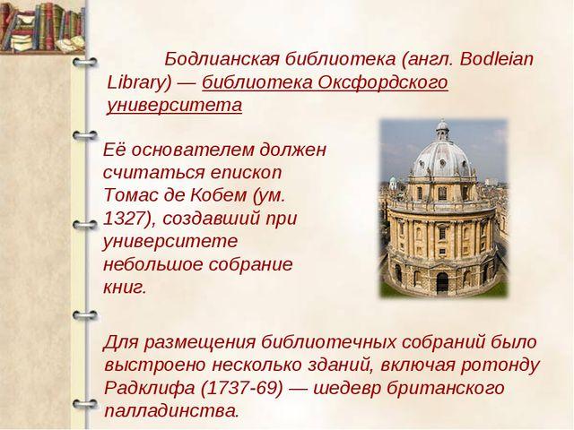 Бодлианская библиотека (англ. Bodleian Library)— библиотека Оксфордского ун...