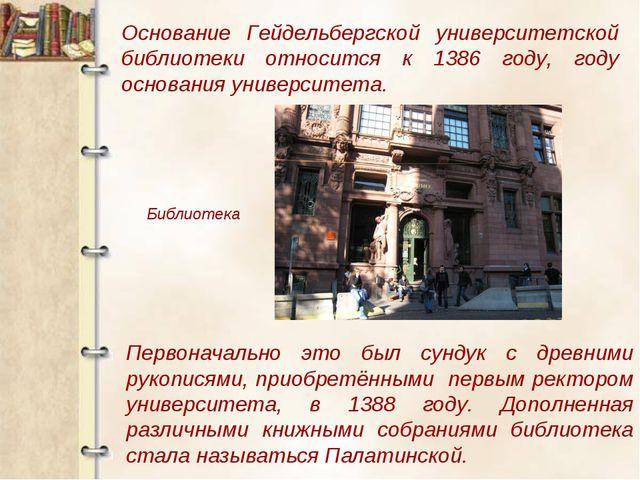 Библиотека Основание Гейдельбергской университетской библиотеки относится к 1...