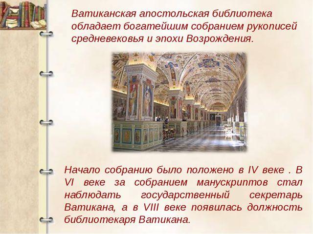 Ватиканская апостольская библиотека обладает богатейшим собранием рукописей с...