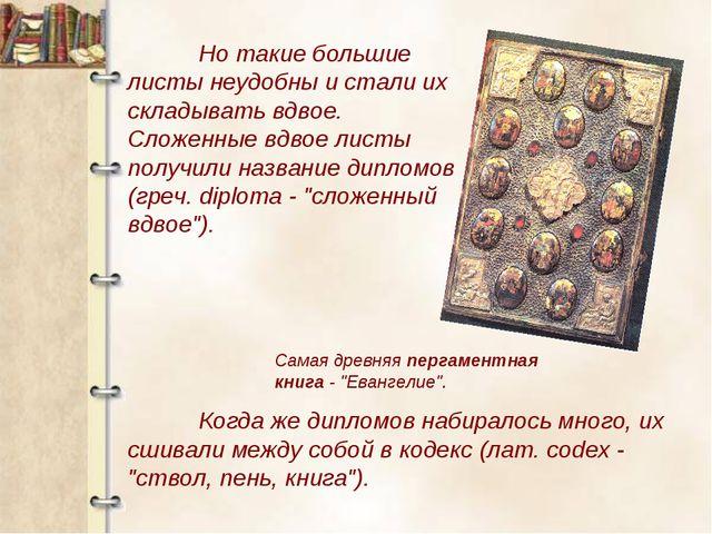 """Самая древняя пергаментная книга - """"Евангелие"""". Но такие большие листы неудо..."""