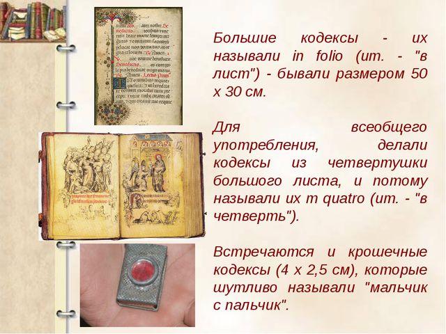 """Большие кодексы - их называли in folio (ит. - """"в лист"""") - бывали размером 50..."""