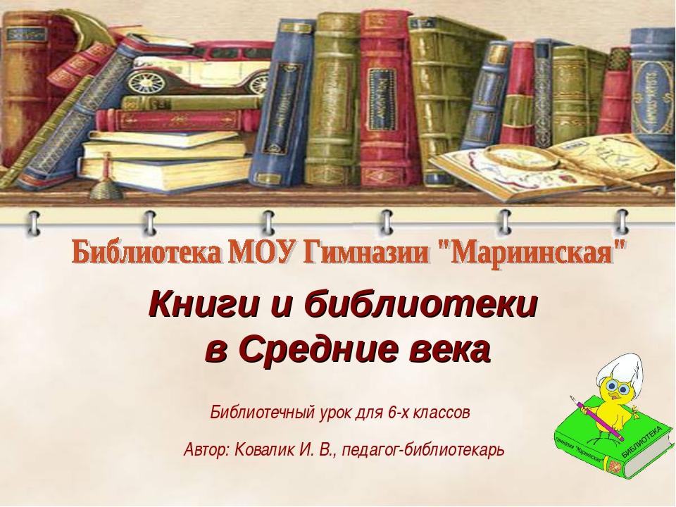 Книги и библиотеки в Средние века Библиотечный урок для 6-х классов Автор: Ко...