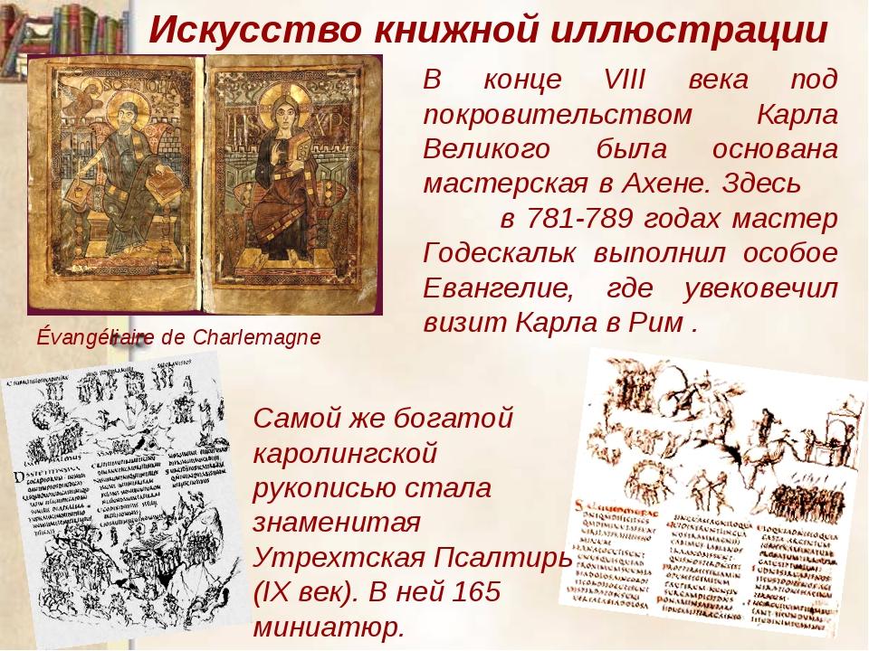 Évangéliaire de Charlemagne В конце VIII века под покровительством Карла Вели...