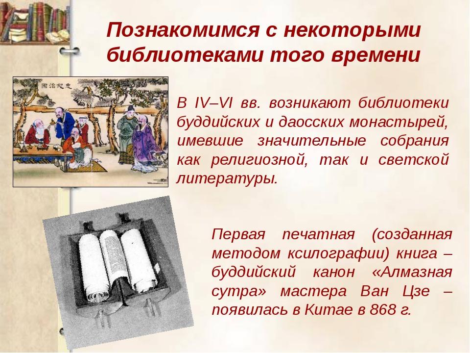 Познакомимся с некоторыми библиотеками того времени В IV–VI вв. возникают биб...