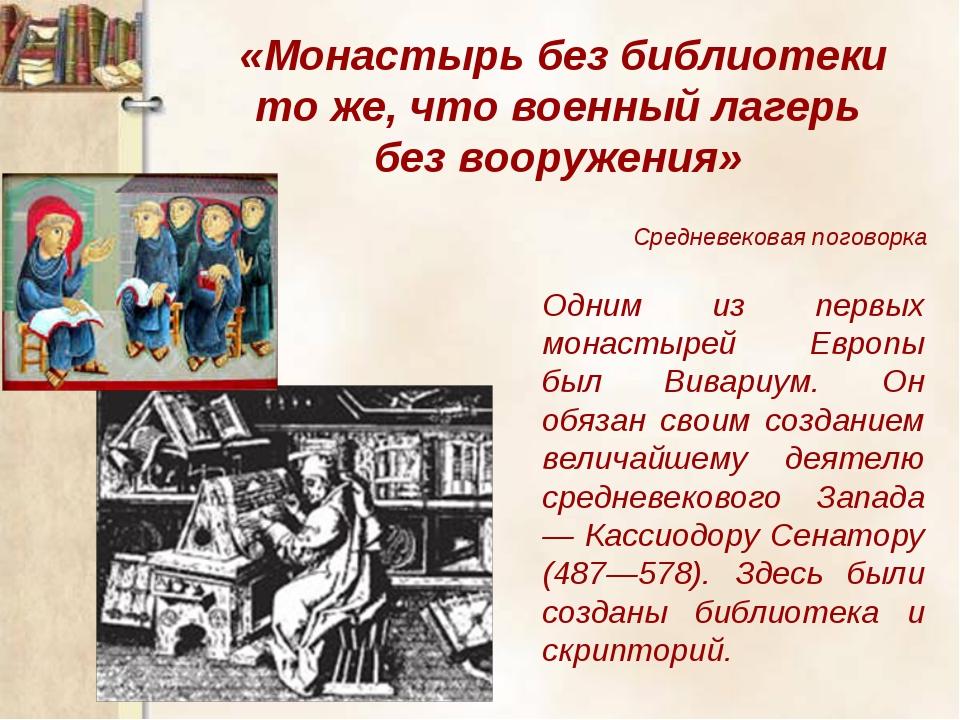 «Монастырь без библиотеки то же, что военный лагерь без вооружения» Одним из...