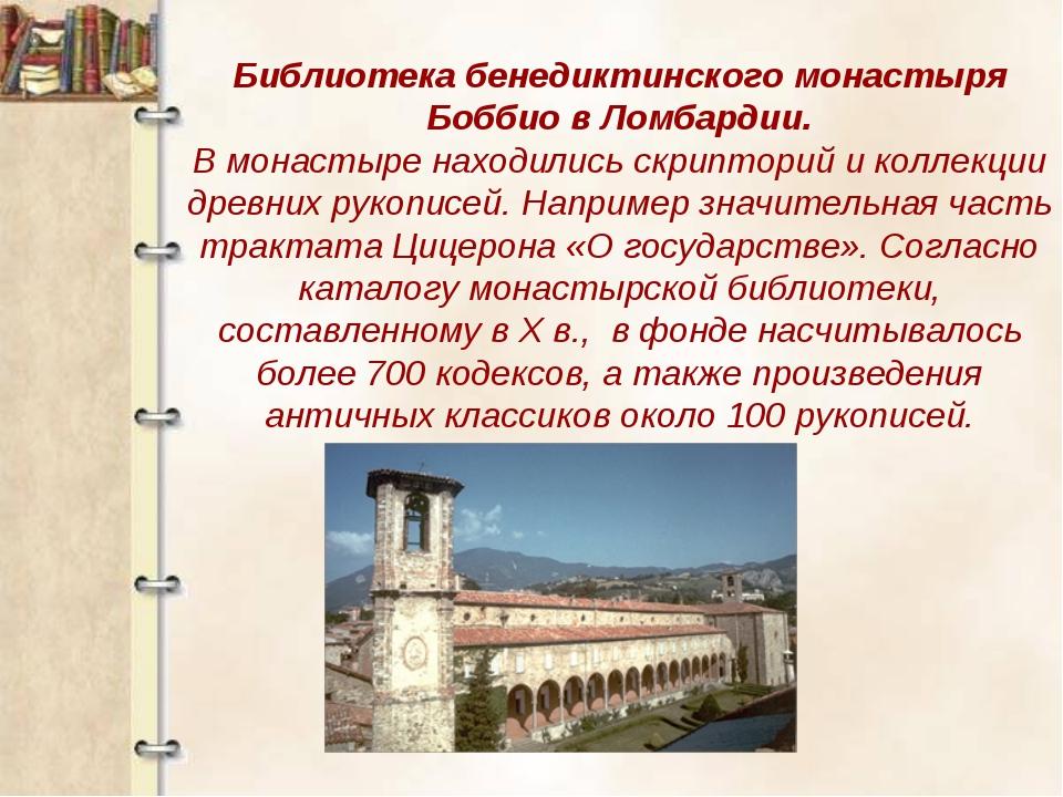 Библиотека бенедиктинского монастыря Боббио в Ломбардии. В монастыре находили...