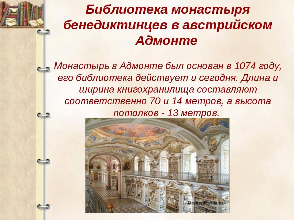 Библиотека монастыря бенедиктинцев в австрийском Адмонте Монастырь в Адмонте...