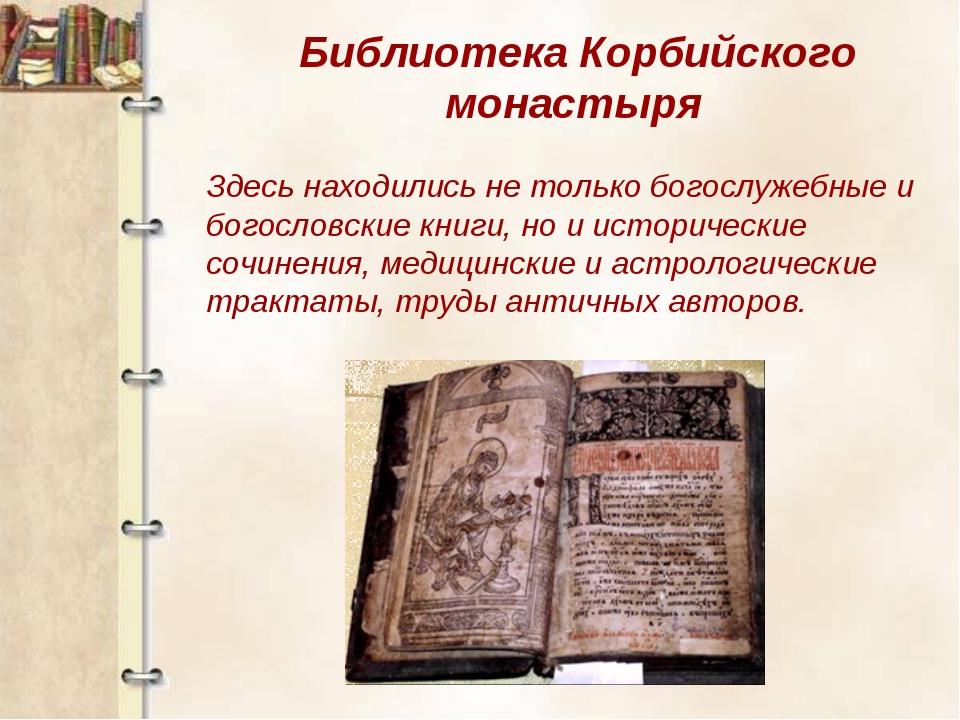 Библиотека Корбийского монастыря Здесь находились не только богослужебные и б...