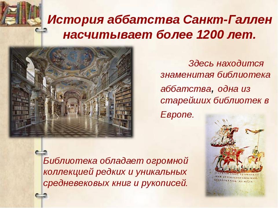 История аббатства Санкт-Галлен насчитывает более 1200 лет. Здесь находится з...