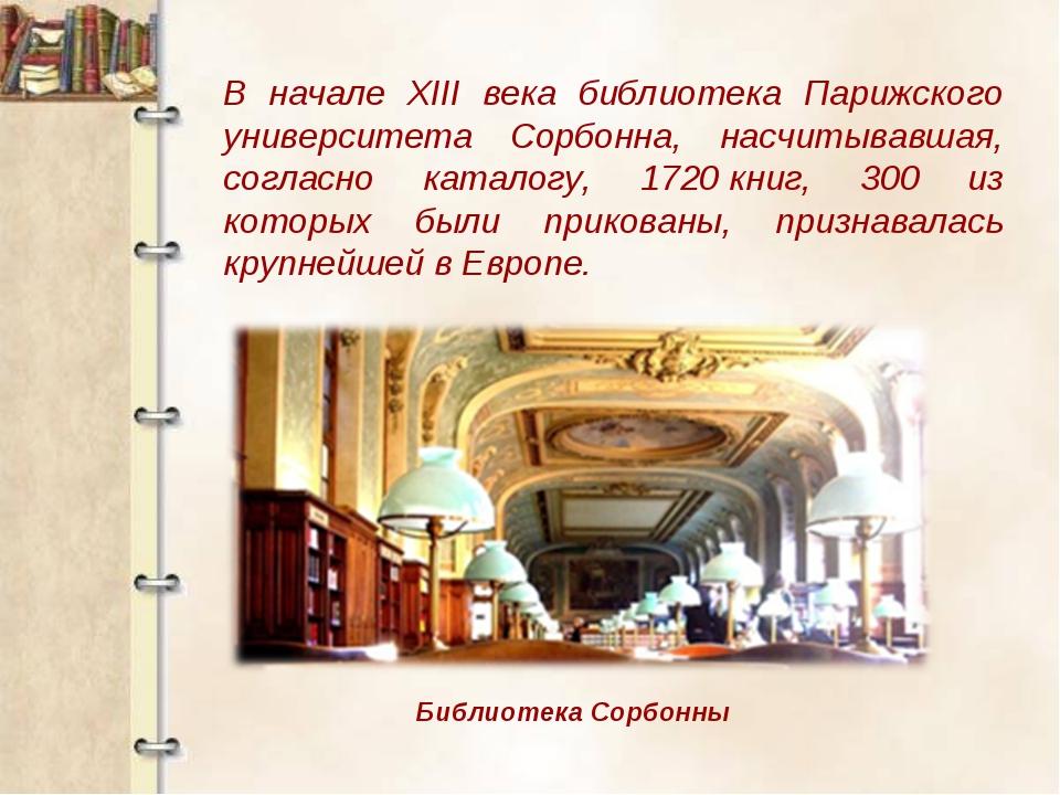 В начале XIII века библиотека Парижского университета Сорбонна, насчитывавшая...