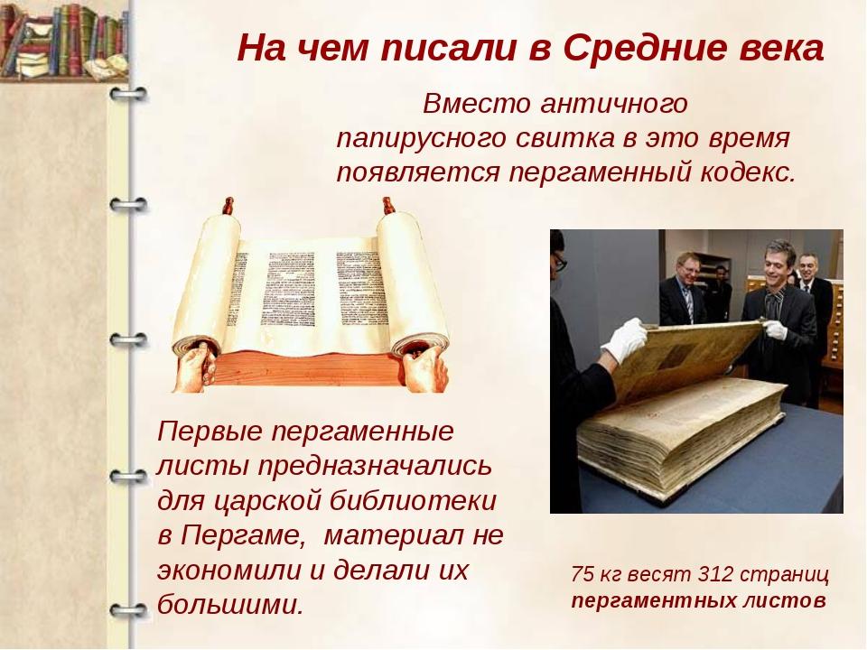 75 кг весят 312 страниц пергаментных листов Вместо античного папирусного сви...